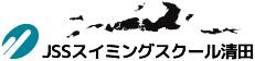 JSSスイミングスクール清田|株式会社 ジェイエスエス