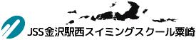 JSS金沢駅西スイミングスクール粟崎|株式会社 ジェイエスエス