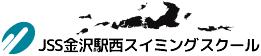 JSS金沢駅西スイミングスクール|株式会社 ジェイエスエス