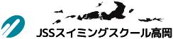 JSSスイミングスクール高岡|株式会社 ジェイエスエス