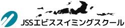 JSSエビススイミングスクール|株式会社 ジェイエスエス