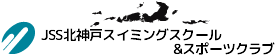 JSS北神戸スイミングスクール&スポーツクラブ|株式会社 ジェイエスエス