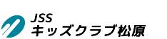 JSSキッズクラブ松原|株式会社 ジェイエスエス