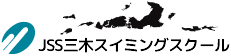 JSS三木スイミングスクール|株式会社 ジェイエスエス