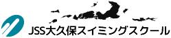 JSS大久保スイミングスクール|株式会社 ジェイエスエス