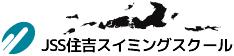 JSS住吉スイミングスクール|株式会社 ジェイエスエス