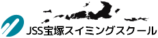 JSS宝塚スイミングスクール|株式会社 ジェイエスエス