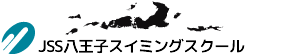 JSS八王子スイミングスクール|株式会社 ジェイエスエス