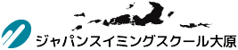 ジャパンスイミングスクール大原|株式会社 ジェイエスエス
