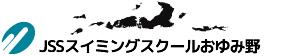 JSSスイミングスクールおゆみ野|株式会社 ジェイエスエス