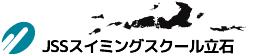 JSSスイミングスクール立石|株式会社 ジェイエスエス