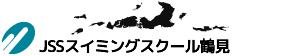 JSSスイミングスクール鶴見|株式会社 ジェイエスエス