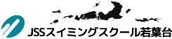 JSSスイミングスクール若葉台|株式会社 ジェイエスエス