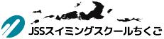 JSSスイミングスクールちくご|株式会社 ジェイエスエス