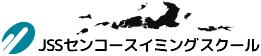 JSSセンコースイミングスクール|株式会社 ジェイエスエス