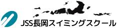 JSS長岡スイミングスクール|株式会社 ジェイエスエス