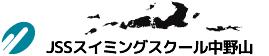 JSSスイミングスクール中野山|株式会社 ジェイエスエス