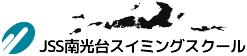 JSS南光台スイミングスクール|株式会社 ジェイエスエス