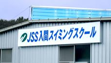 JSS入間スイミングスクール