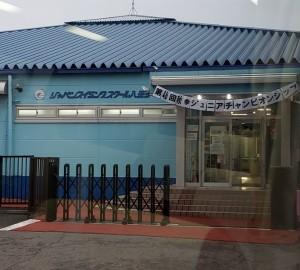 JSS八王子建物