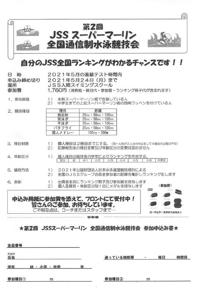 申込み用紙のサムネイル