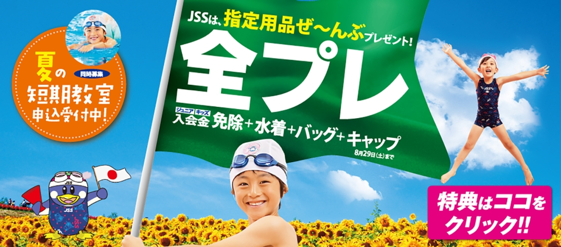 入会キャンペーン画像