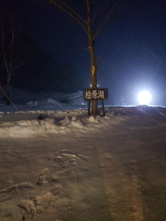 いわき新年会IN桧原湖 画像