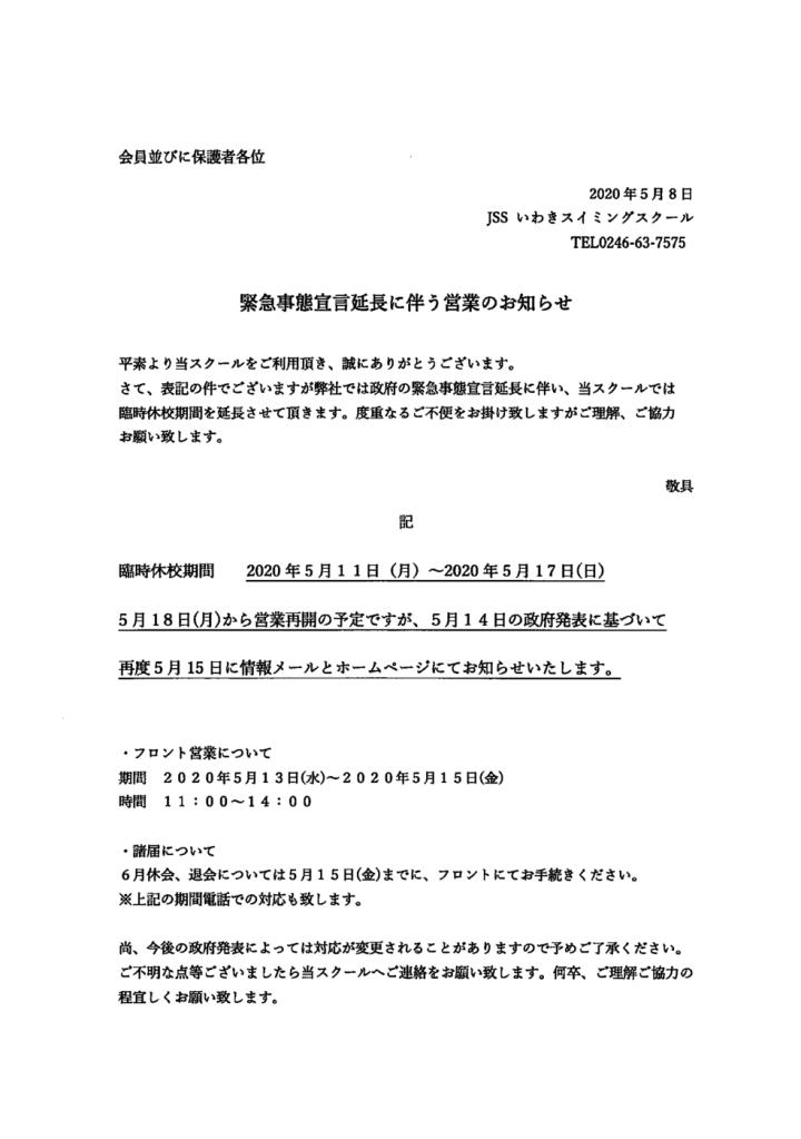 thumbnail of 緊急事態宣言延長に伴う営業のお知らせ