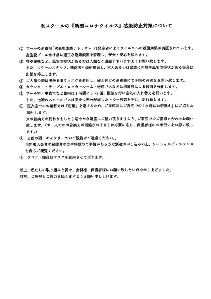 thumbnail of 営業再開について2