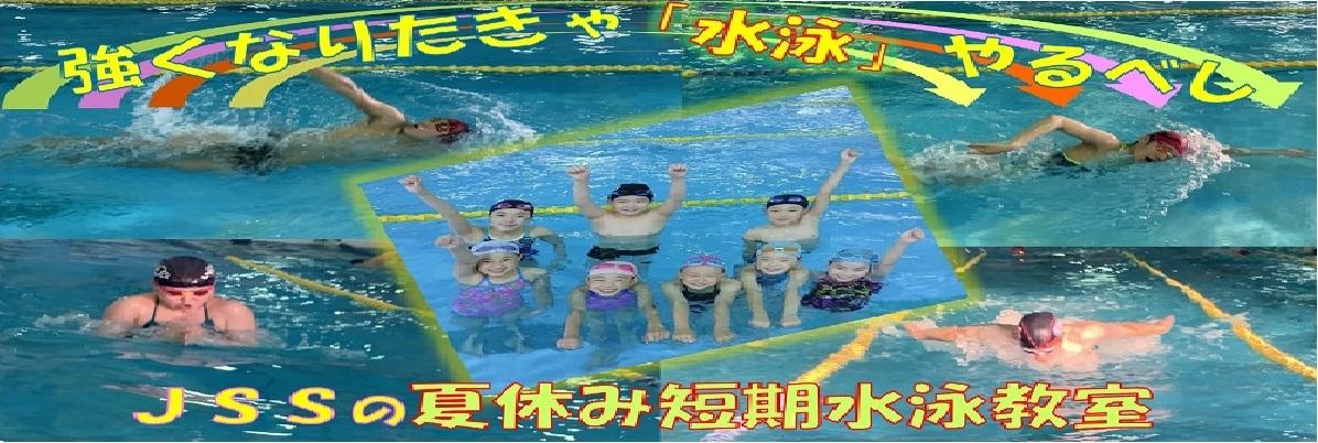 夏休み短期水泳教室画像