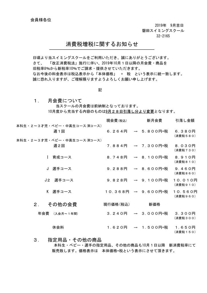 2019.10 スイミングお知らせ