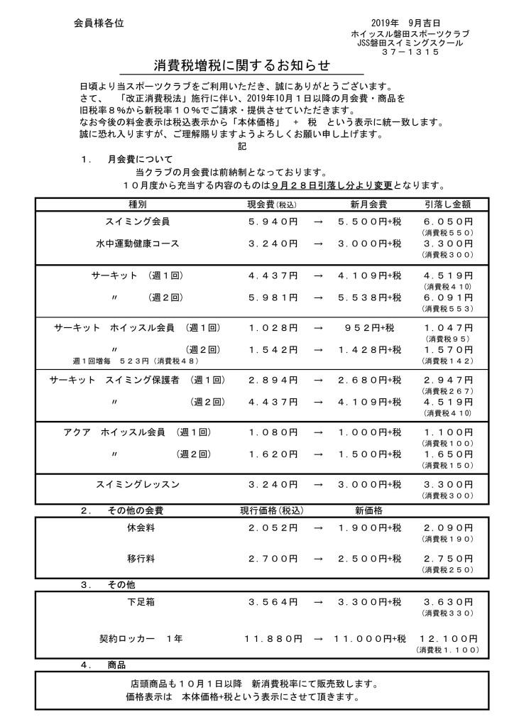 2019.10 WHお知らせ