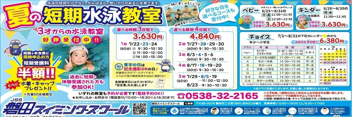 夏の短期教室生徒募集中!!画像