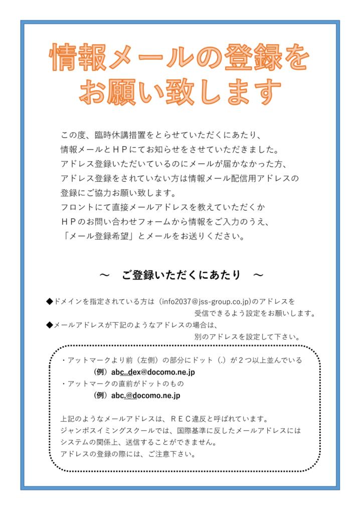 thumbnail of 情報メール登録お願い