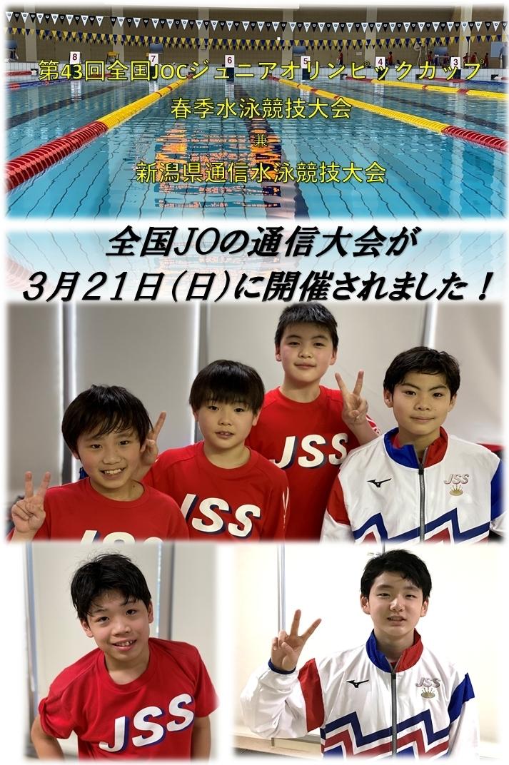 全国JO新潟県通信大会 画像