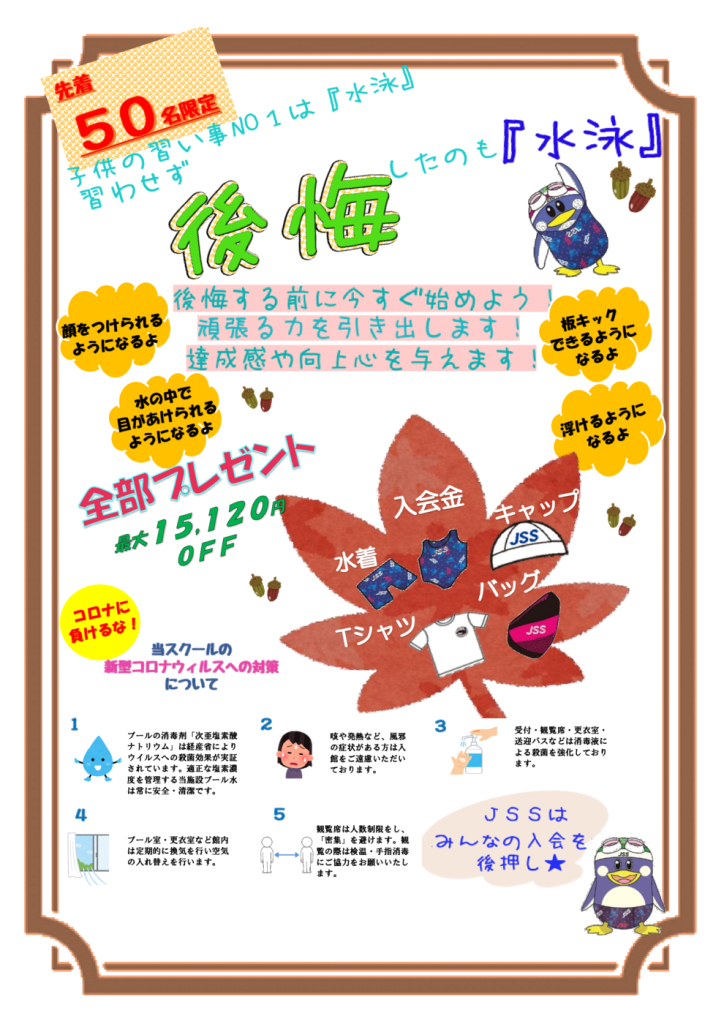 2021秋キャンペーンチラシ(HP)のサムネイル