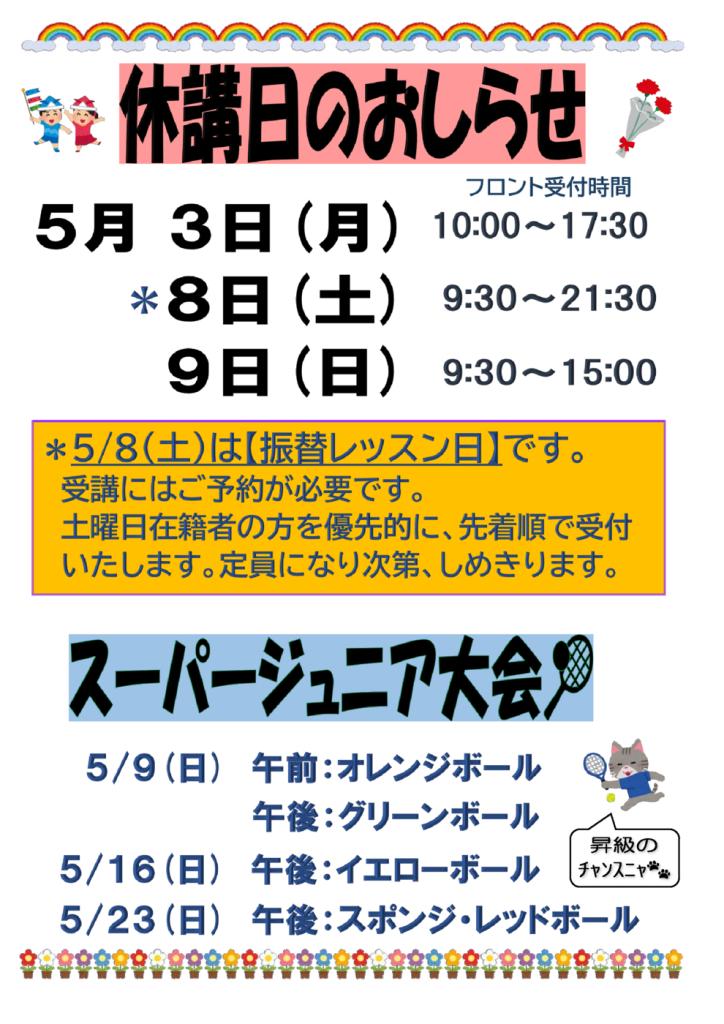 JSSジャンボテニス2021.05休講日のサムネイル