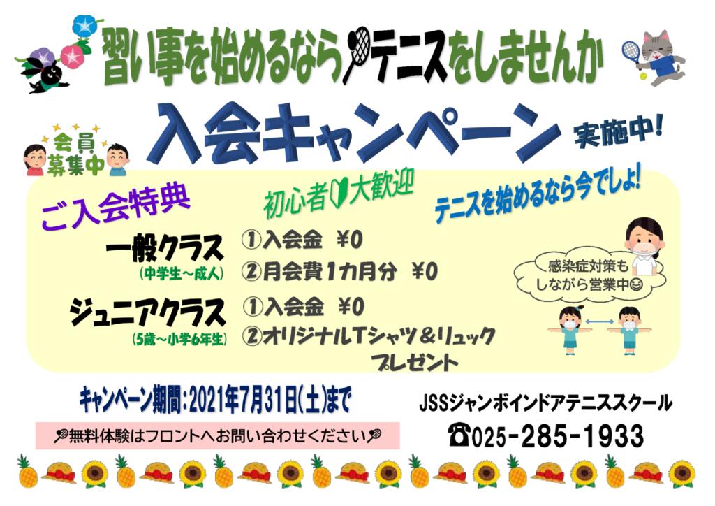 JSSジャンボテニス入会キャンペーン(2021.07)のサムネイル