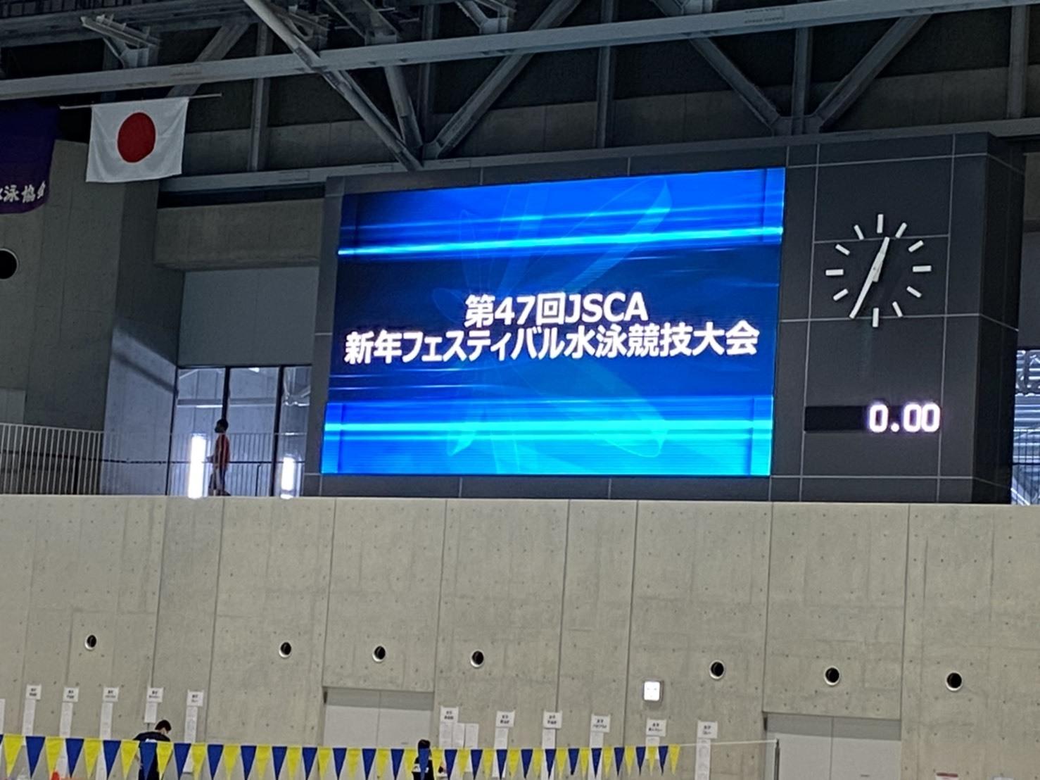 第47回 JSCA新年フェスティバル水泳競技大会 in 金沢 開催 ( ' ◇ ' ) ゞ 画像