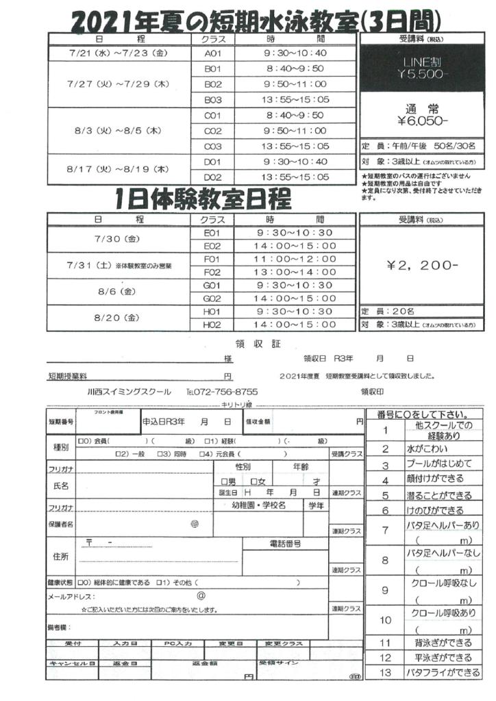 MX-2631_20210609_203930のサムネイル