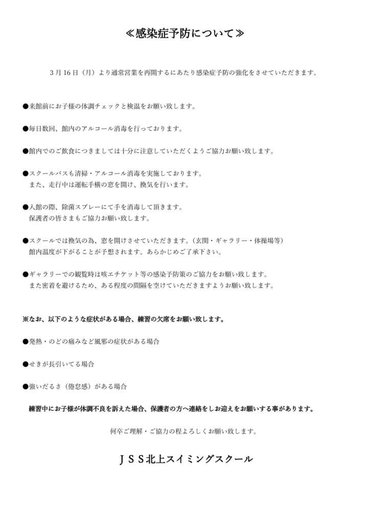 thumbnail of 感染症予防について