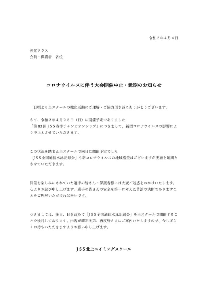 thumbnail of CS中止のお知らせ (003)