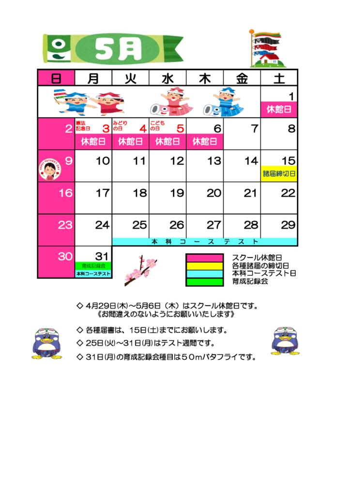 JSSきたみスイミングスクール2021,5月カレンダーのサムネイル