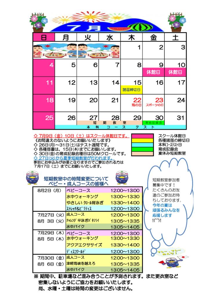 JSSきたみスイミングスクール2021.7月~カレンダーのサムネイル