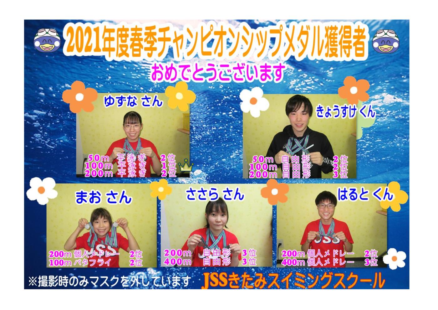 ☆春季チャンピオンシップメダル獲得 画像