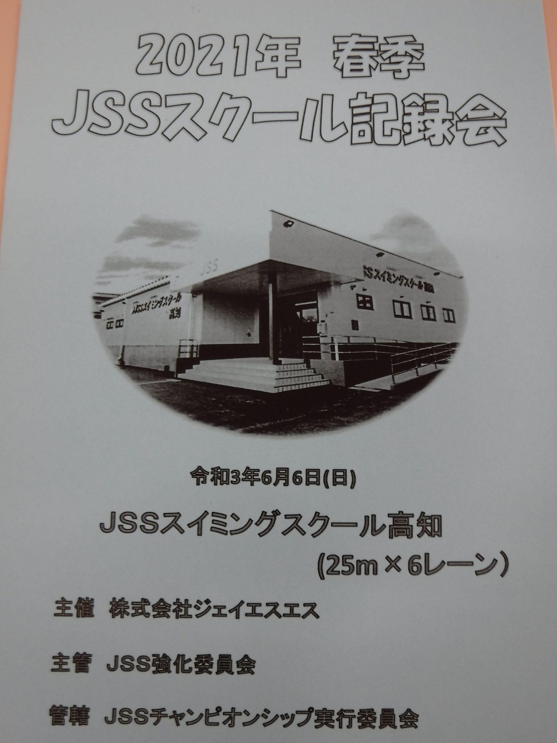 🌊春季ジュニアチャンピオンシップ(スクール記録会)速報🌊 画像
