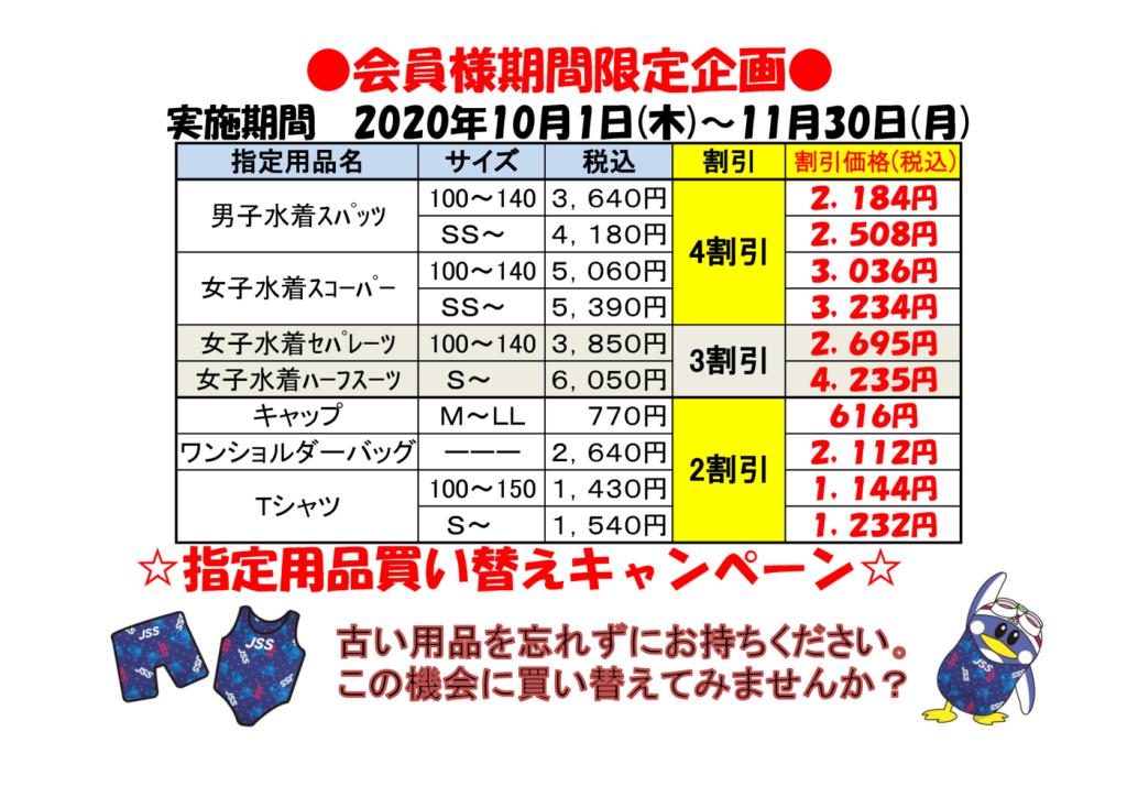 指定用品価格表1のサムネイル