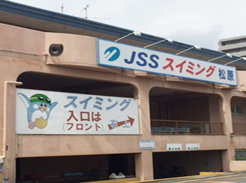 JSSキッズクラブ松原