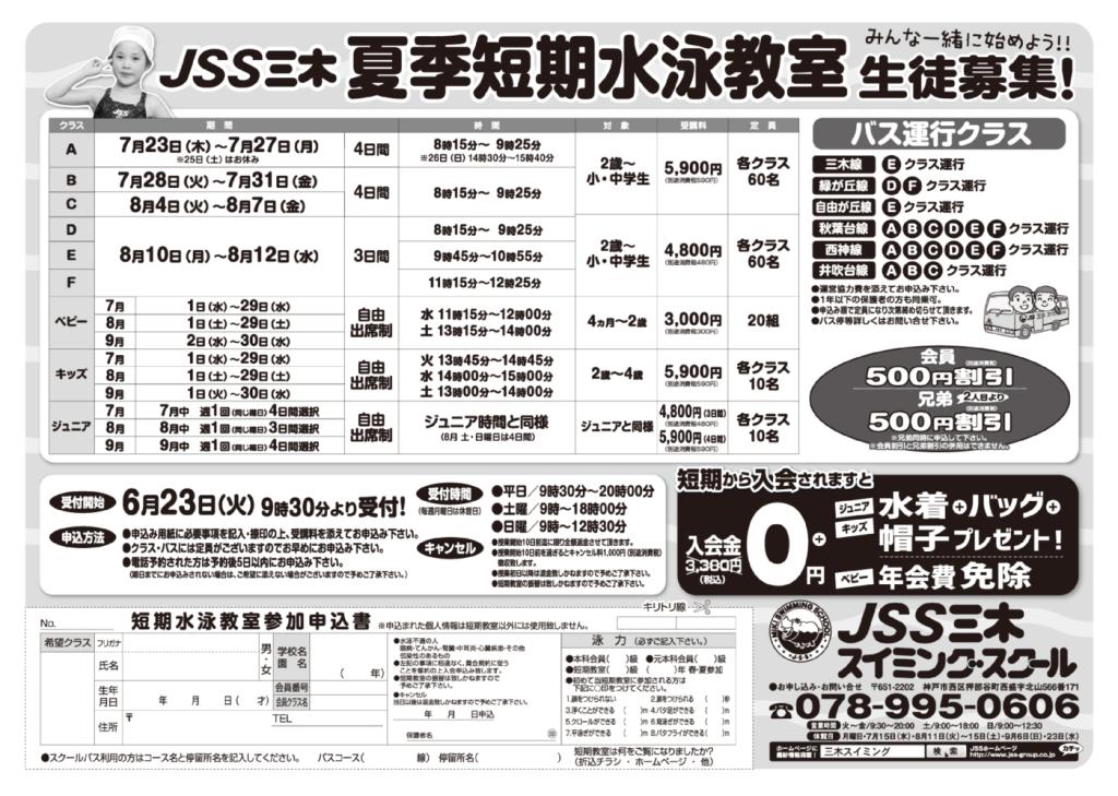 thumbnail of JSS三木0623ウラ