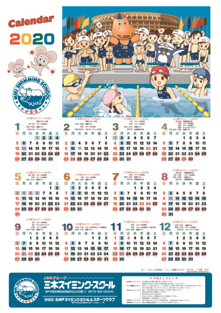 2020年カレンダー三木 のサムネイル